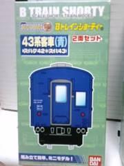 �DBトレインショーティー 43系客車(青) スハフ42+スハ43