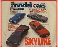 モデルカーズ61号カスタムホットウィールHotwheelsホットホイール