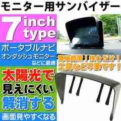 カーナビ モニター用サンバイザー 7インチ用 as1631
