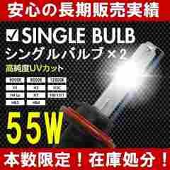 送料無料『HB4』3000K HIDキット用HIDバルブ.スペア補修用 55W用2本組