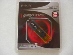 USB2.0フラッシュメモリ2GB 回転キャップ式
