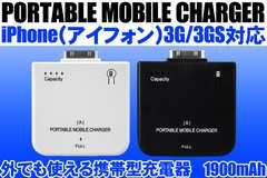 【送料込】iPhone用モバイルバッテリー 充電式 1900mAh