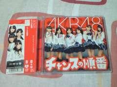 CD+DVD AKB48 チャンスの順番 Type-A
