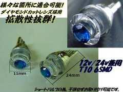 12V24V兼用/T10ウェッジ/VIP仕様ダイヤレンズ付/青色ブルーLED