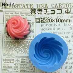 スイーツデコ型◆巻きチョコ◆ブルーミックス・レジン・粘土