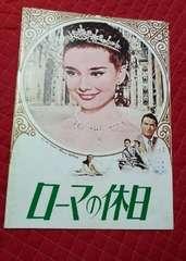 ローマの休日 映画パンフレット 昭和52年 オードリーヘップバーン
