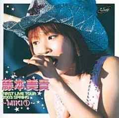 藤本美貴<DVD>【FIRST LIVE〜MIKI�@】