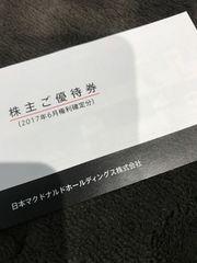マクドナルド株主優待券!