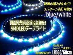 側面発光SMDLEDテープライト両配線60cm白青
