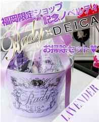 Rady☆レディー☆お掃除セットノベルティー新品