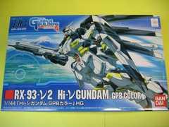 1/144 HGGB-002 RX-93-ν2 Hi-νガンダム GPBカラー ガンプラビルダーズ