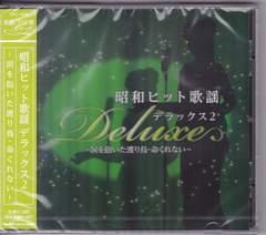 ◆迅速無休◆新品◆昭和ヒット歌謡デラックス(2)◆全14曲◆演歌