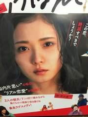 日本製正規版 映画-勝手にふるえてろ 松尾茉優