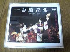 宝塚CD「白扇花集/スパルタカス」花組 安寿ミラ、真矢みき