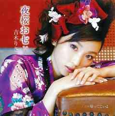 ◆吉木りさ 夜桜お七(DVD付) CD+DVD, Maxi