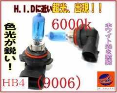 9006●HB4/HID級6000kブルーホワイト2個1setハロゲンバルブ車検対応