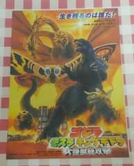 『ゴジラモスラキングギドラ大怪獣総攻撃』&『ハムハムランド大冒険』チラシ