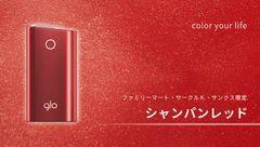 ☆glo限定カラー シャンパンレッド