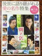 映画「蜩ノ記」冊子チラシ5冊 岡田准一 (V6) 堀北真希 役所広司