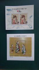 日本国際切手展91【新品】小型シート