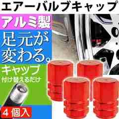 アルミ エアーバルブキャップ タイヤバルブキャップ赤4個 as1633
