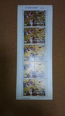 切手趣味週間【未使用記念切手】はたおり 10枚シート