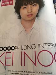 Myojo  Hey!Sey!JUMP 伊野尾慧くん 裸の時代10000字インタビュー