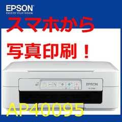 送料無料 新品 スマホの写真をプリンターで印刷!複合機 エプソン