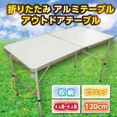 折りたたみ アルミテーブル 120cm アウトドアテーブル