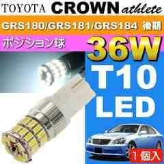 クラウン ポジション球 36W T10 LEDバルブ ホワイト 1個 as10354