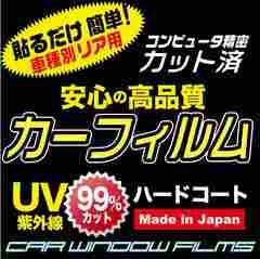 高級プロ仕様 スズキ S×4 YA11 カーフィルム リア
