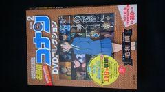 名探偵コナン DVDコレクション 2 毛利蘭特集 ポスター付き 即決