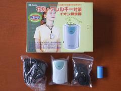 ネックレスタイプ携帯マイナスイオン発生器