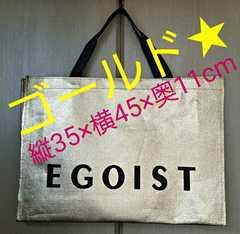 【EGOIST★ショップ袋】#ゴールド#かっこいい#クール#エゴイスト