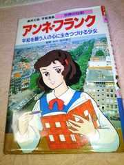 世界の伝記。学習漫画、アンネ.フランク