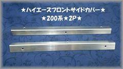 ★ハイエース200系★ フロントステップアルミサイドカバー★