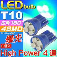 T10 LEDバルブ4連ブルー2個 SMDウェッジ球 as422-2