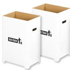 ダンボール ダストボックス 撥水加工 汚れに強い  2個組