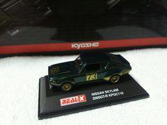 初版 ヨーデル 1/72 スカイライン ケンメリレーシング#73 メタリックグリーン