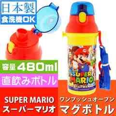 スーパーマリオ 食洗機OK 直飲みボトル 水筒 PSB5SAN Sk650