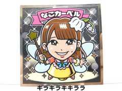 【AKBックリマン*シール】なこカーベル/矢吹奈子/HKT48