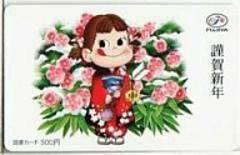 ペコちゃん図書カード(申)