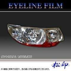 送料無料 松印アイラインフィルム ■ タントカスタム L375/L385