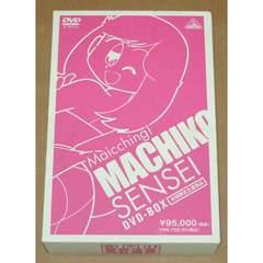 新品 まいっちんぐマチコ先生 DVD-BOX