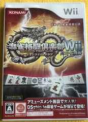 ●送料込★麻雀格闘倶楽部Wii ★【中古激安】
