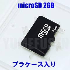 即決 動作保証 当店特選品 ゆめセレクト microSD マイクロSD 2GB 2ギガ