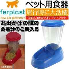 ペット用食器 留守時に便利エサ一定量出る ゼニス青 Fa5046