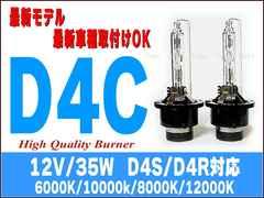 ヴェルファイア/ 高品質D4C/ 最新車種対応/ 純正交換/ 1年保証