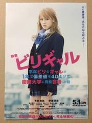 映画「ビリギャル」チラシ10枚 有村架純 野村周平 伊藤淳史