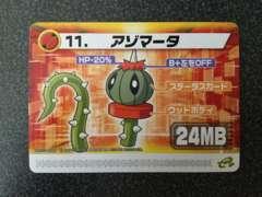 ★ロックマンエグゼ6 改造カード『11.アゾマータ』★